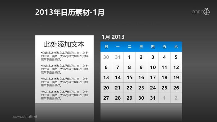 2013年日历PPT素材(6)-1月_幻灯片预览图2