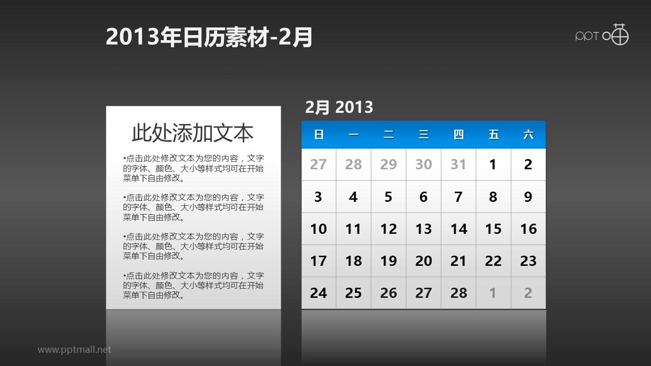 2013年日历PPT素材(7)-2月