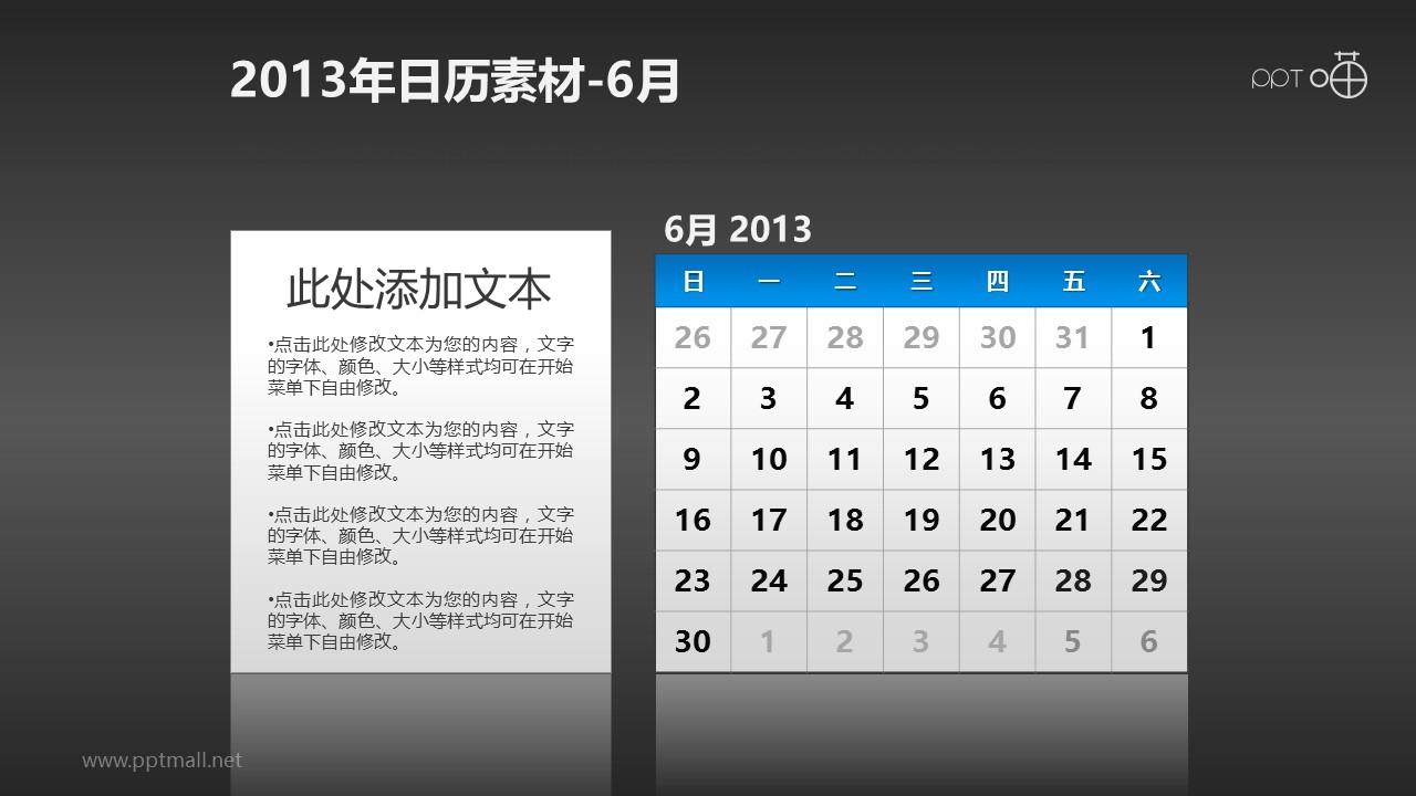 2013年日历PPT素材(11)-6月