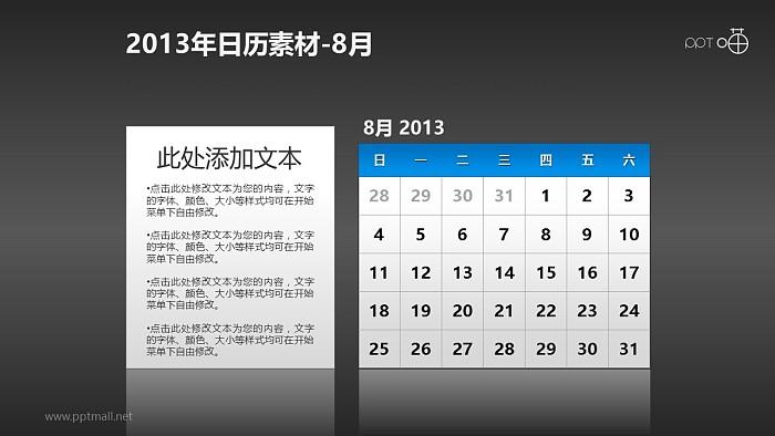 2013年日历PPT素材(13)-8月_幻灯片预览图2