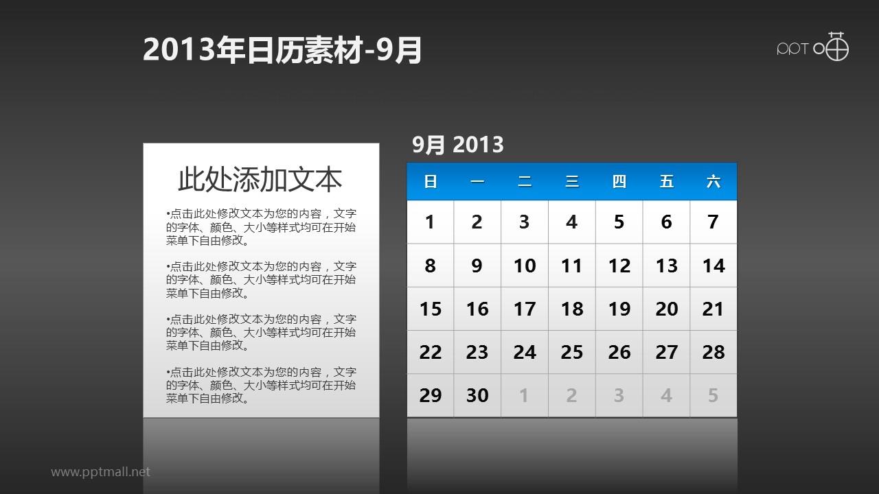 2013年日历PPT素材(14)-9月_幻灯片预览图2
