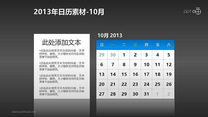 2013年日历PPT素材(15)-10月_幻灯片预览图2