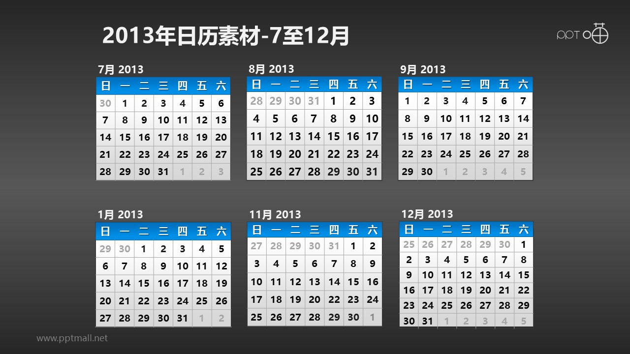 2013年日历PPT素材(19)-下半年