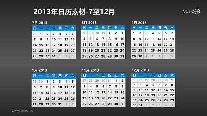 2013年日历PPT素材(19)-下半年_幻灯片预览图2