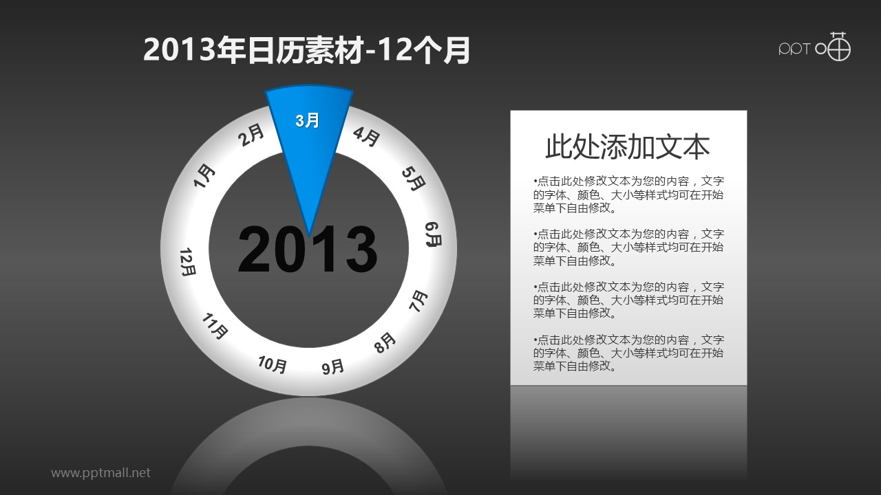 2013年日历PPT素材(20)-年度