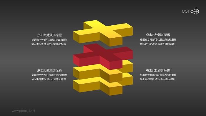加号积木强调关系(系列1)PPT素材下载_幻灯片预览图2
