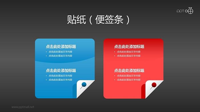 带图钉的清新质感便贴纸PPT素材(4)_幻灯片预览图2
