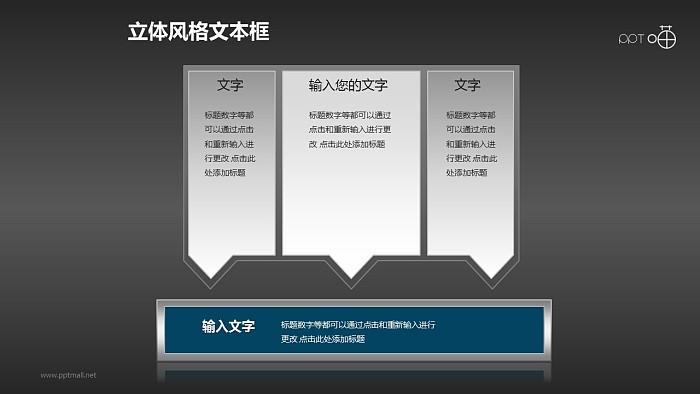 金属镶边的暗黑风格文本框和标题栏素材(5)_幻灯片预览图2