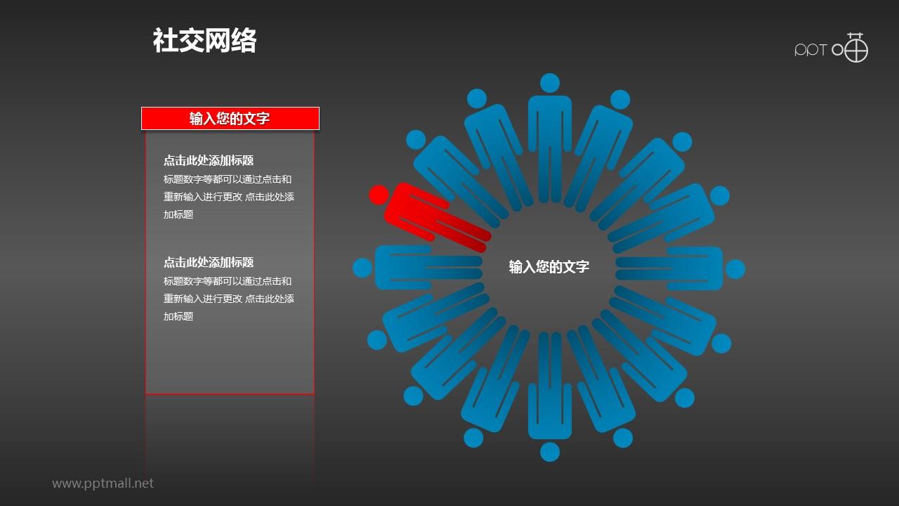 社交网络素材(10)-社交人脉圈