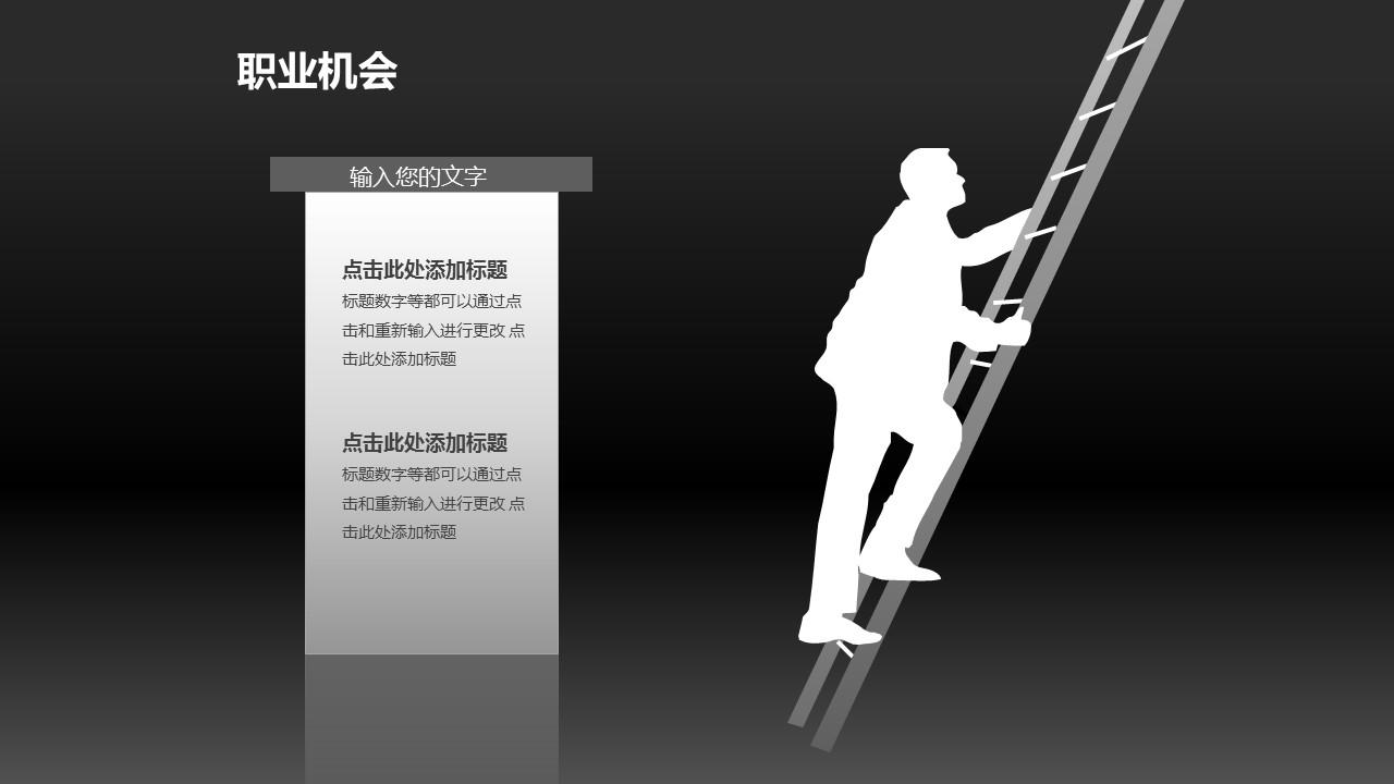 职业生涯PPT素材(6)-攀爬梯子