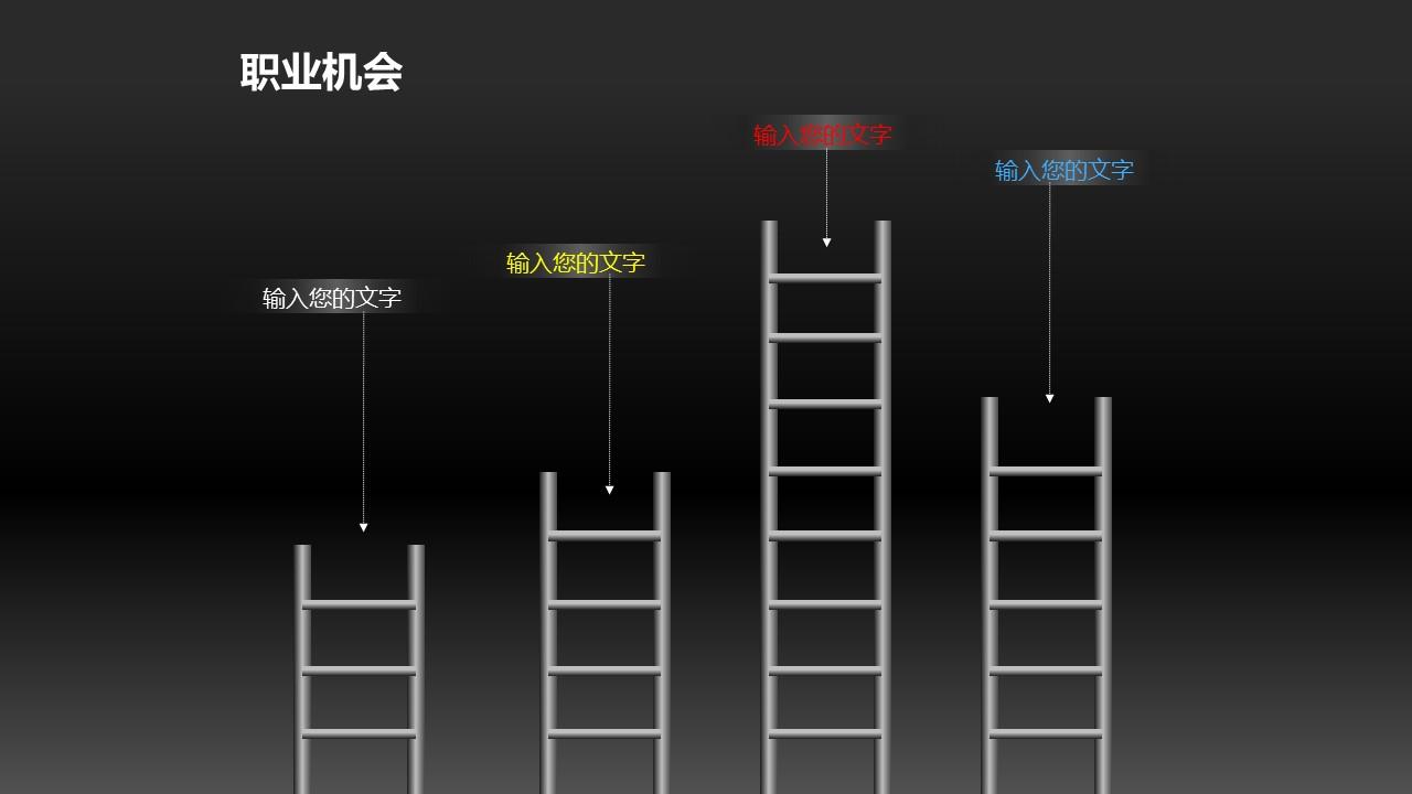 高低不同的四个梯子PPT素材