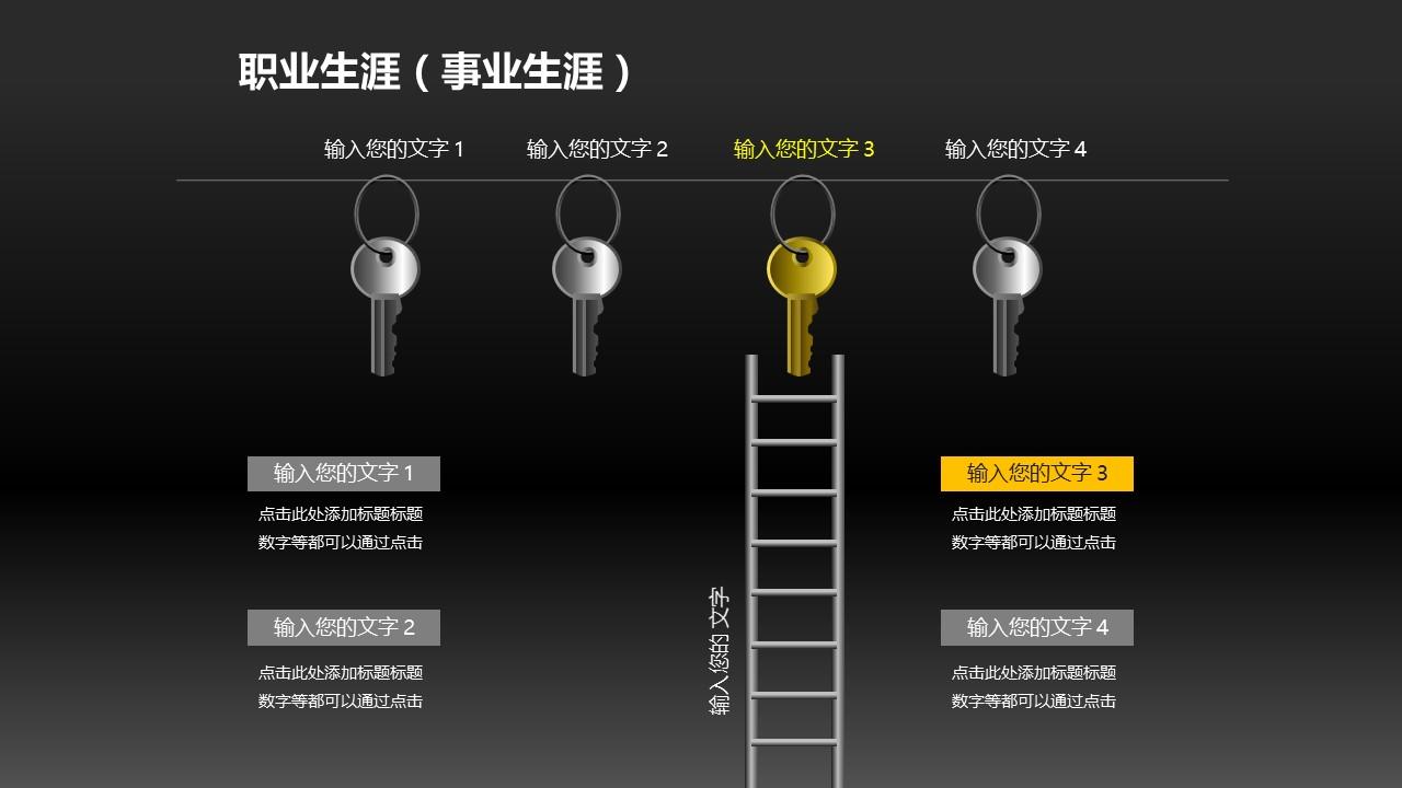 金属质感的钥匙和梯子PPT素材