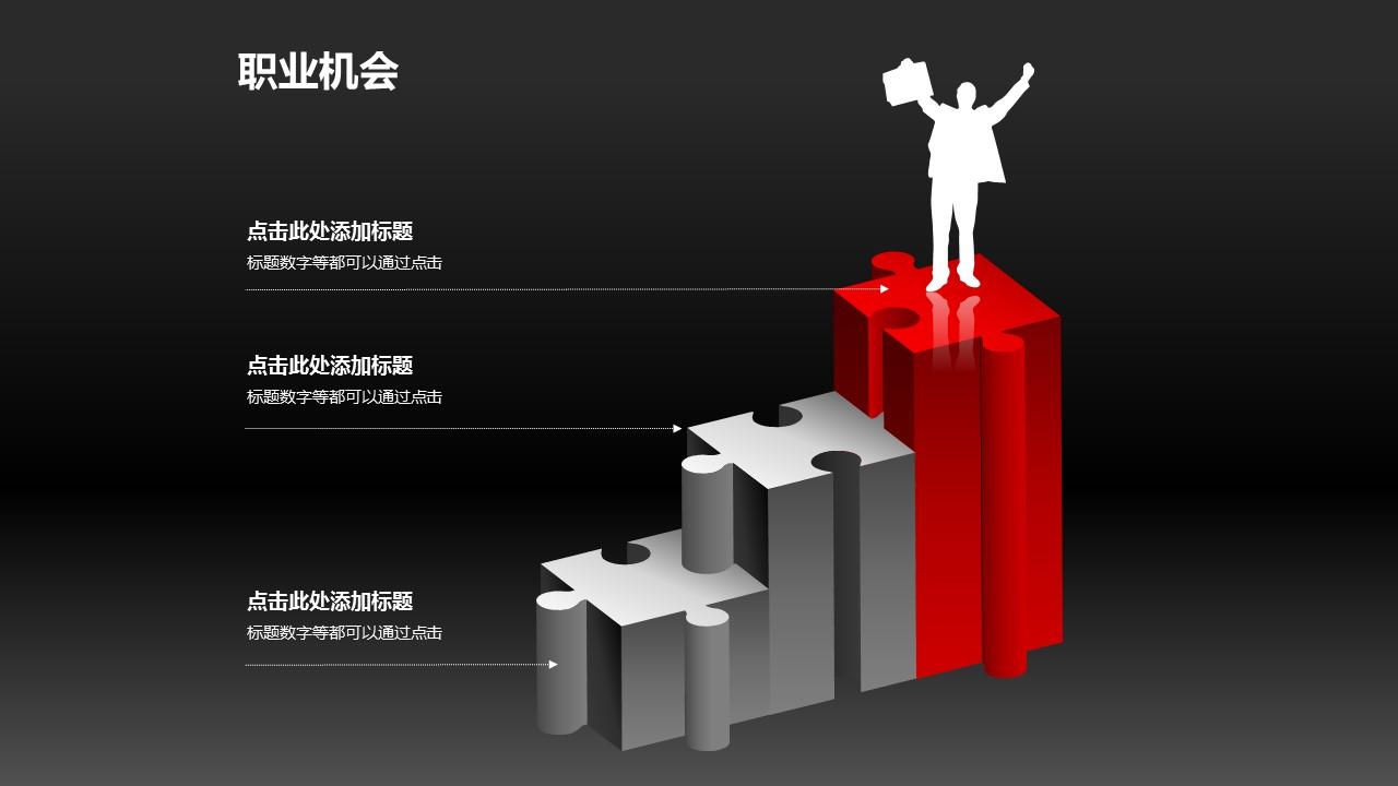 站在三阶立体拼图上的商务剪影人物素材