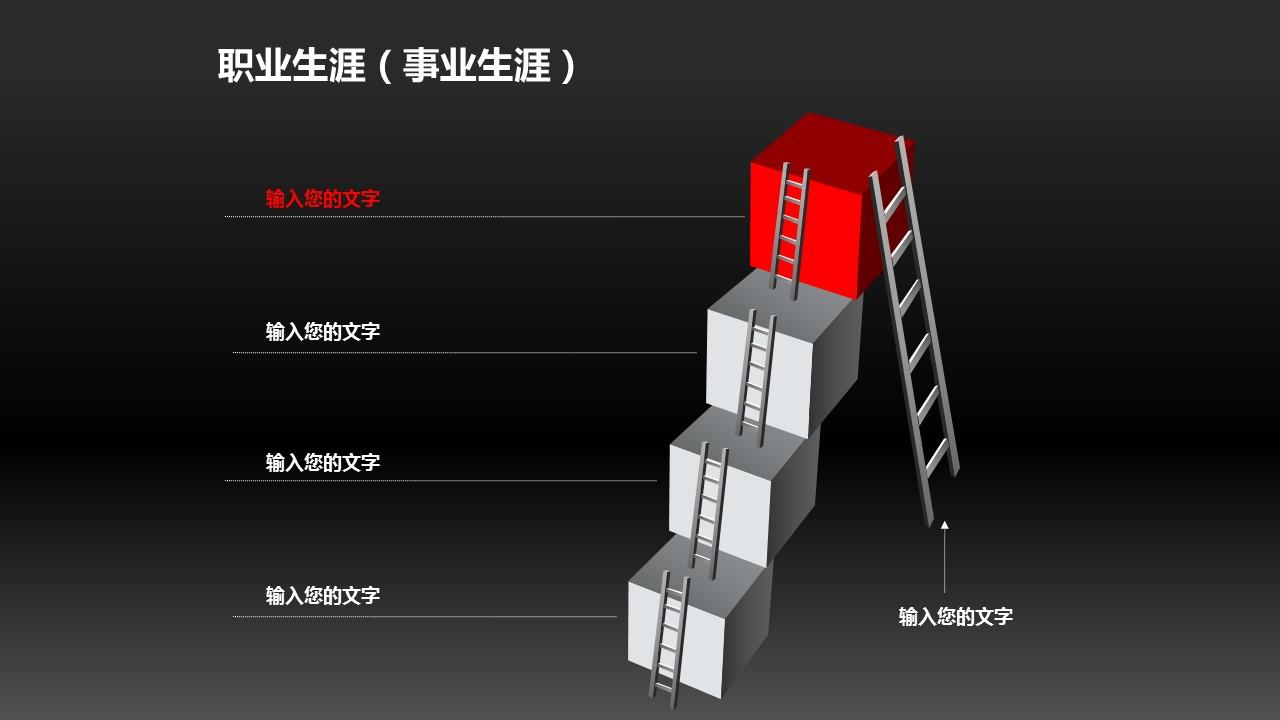 表达选择和途径的方块阶梯PPT素材