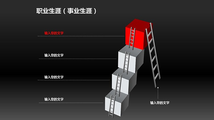 表达选择和途径的方块阶梯PPT素材_幻灯片预览图2