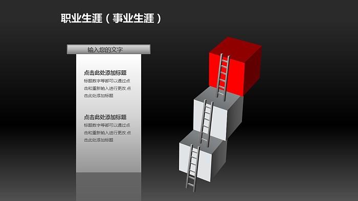 分步骤完成目标的方块阶梯PPT素材_幻灯片预览图2