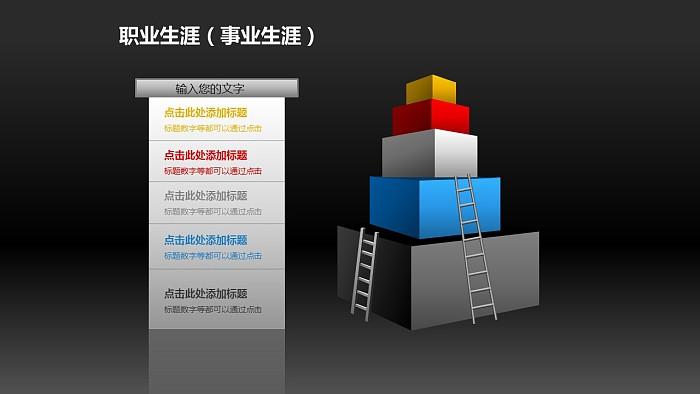 表达职业生涯的方块堆积金字塔PPT素材_幻灯片预览图2
