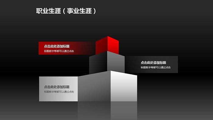 三层方块堆积金字塔PPT素材_幻灯片预览图2