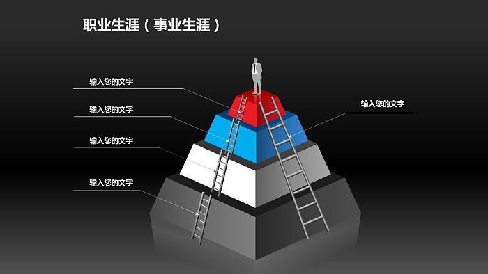 职业生涯PPT素材-屹立金字塔之巅_幻灯片预览图2