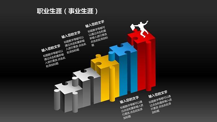 站在五阶立体拼图上的商务剪影人物素材_幻灯片预览图2