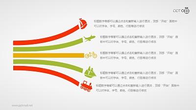 扁平化的交通运输工具PPT素材