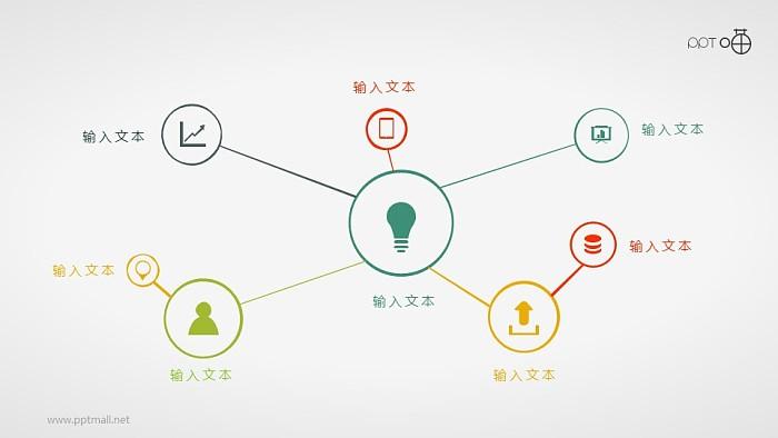 扁平化的社交图谱/联系网络PPT素材_幻灯片预览图1