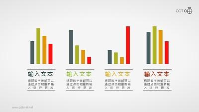 扁平化的并列四部分柱状图PPT素材