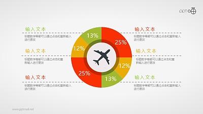 扁平化的6部分百分比圆环图素材