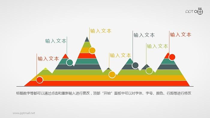 扁平化彩色峰面积图PPT素材_幻灯片预览图1