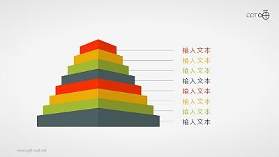 扁平化的色块堆积金字塔PPT素材