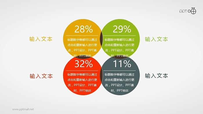 交错的4部分圆形面积图PPT素材_幻灯片预览图1