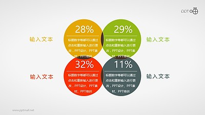 交错的4部分圆形面积图PPT素材