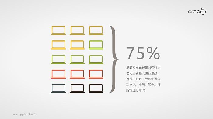 表达网络覆盖率的彩色数据图PPT素材_幻灯片预览图1