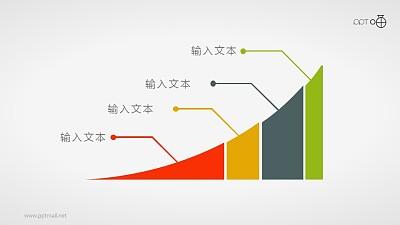 连续增长的扁平化面积图PPT素材