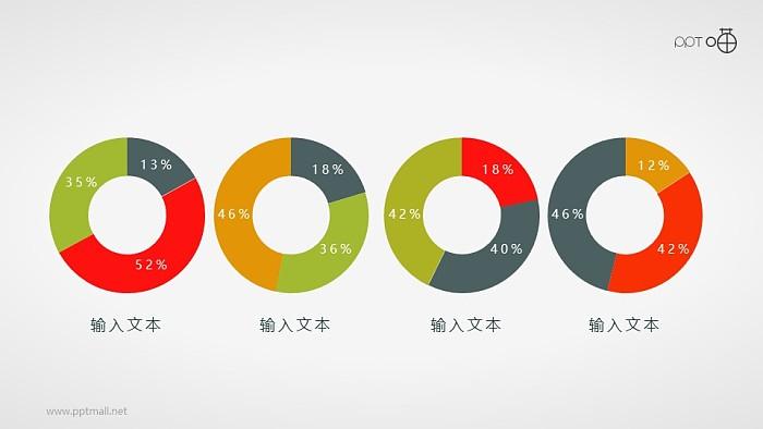 4枚不同配色的扁平化圆环图素材_幻灯片预览图1