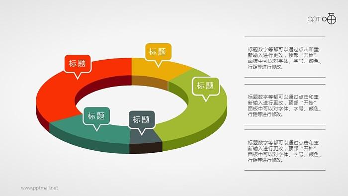纯净配色的立体质感圆环图素材_幻灯片预览图1