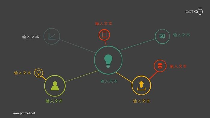 扁平化的社交图谱/联系网络PPT素材_幻灯片预览图2