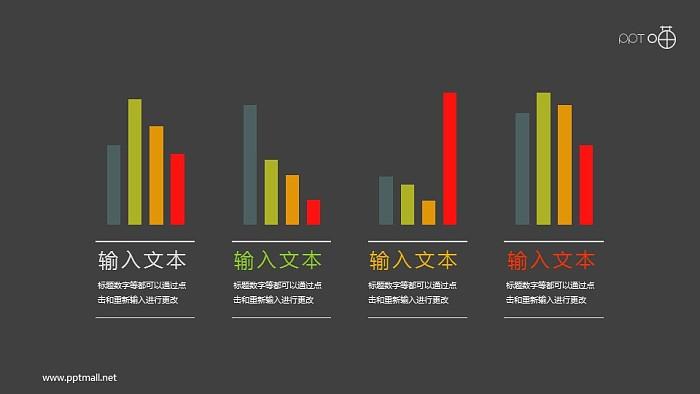 扁平化的并列四部分柱状图PPT素材_幻灯片预览图2
