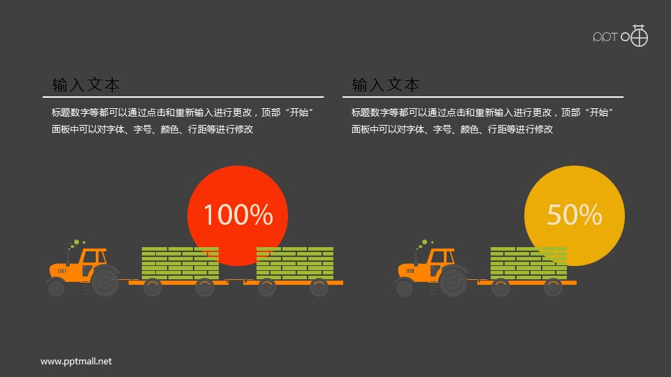 扁平化的拉货物拖拉机PPT素材