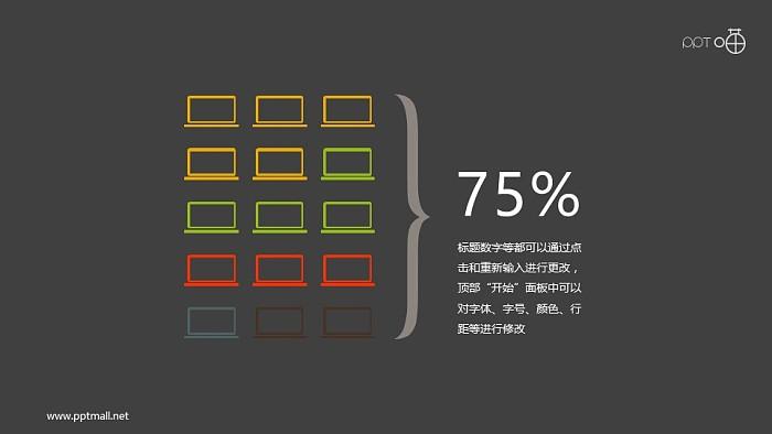 表达网络覆盖率的彩色数据图PPT素材_幻灯片预览图2