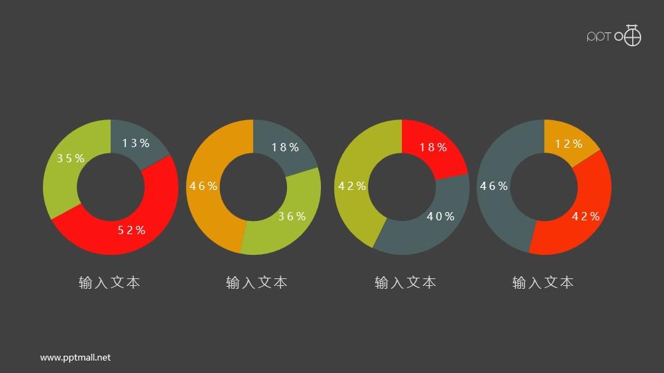 4枚不同配色的扁平化圆环图素材