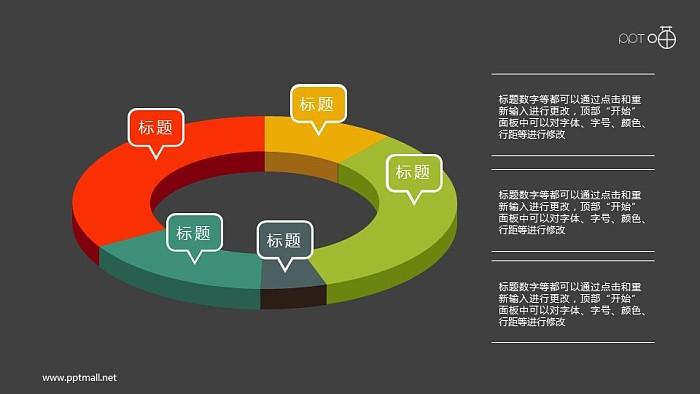 纯净配色的立体质感圆环图素材_幻灯片预览图2