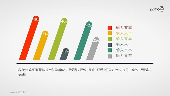 扁平化的6部分倾斜柱状图PPT素材_幻灯片预览图1