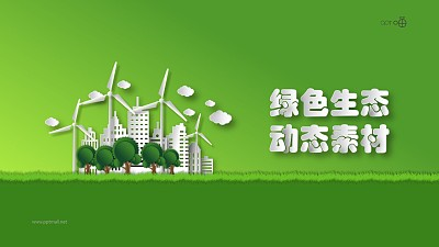 微立体绿色生态主题的动态PPT素材