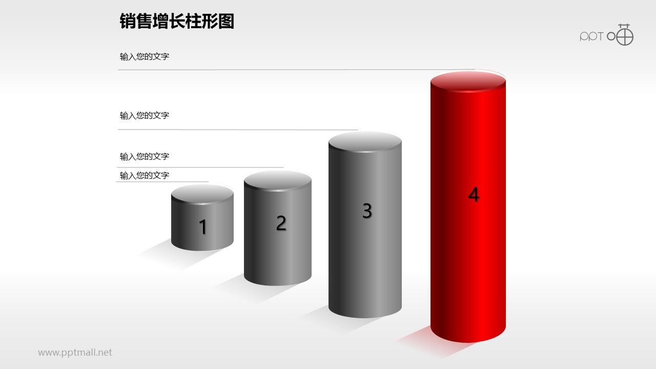 反映销售/经济等数据增长的立体质感柱状图PPT素材(1)