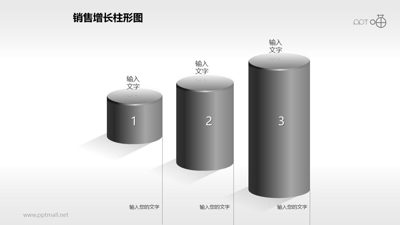 反映销售/经济等数据增长的立体质感柱状图PPT素材(2)