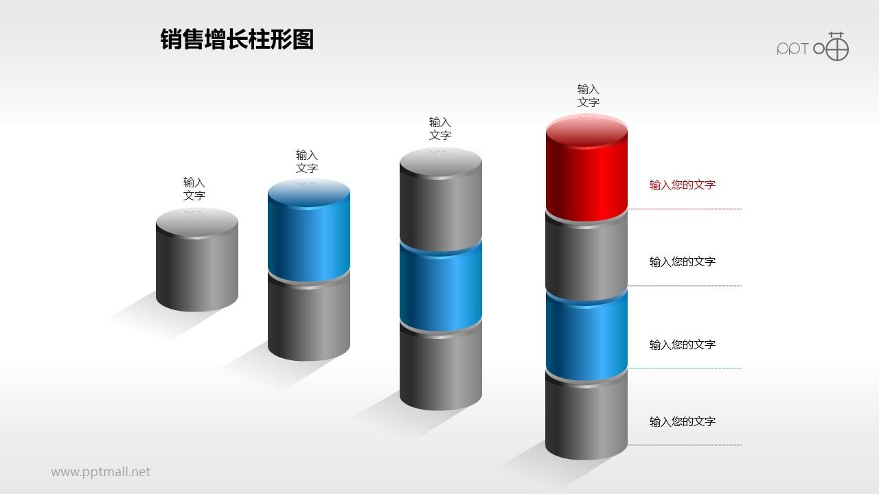 反映销售/经济等数据增长的立体质感柱状图PPT素材(3)