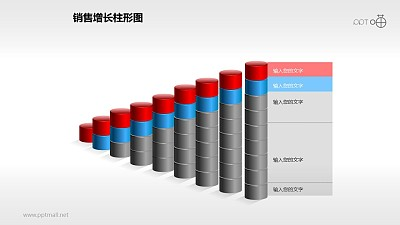 反映销售/经济等数据增长的立体质感柱状图PPT素材(10)