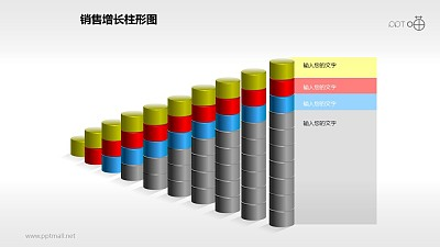 反映销售/经济等数据增长的立体质感柱状图PPT素材(11)