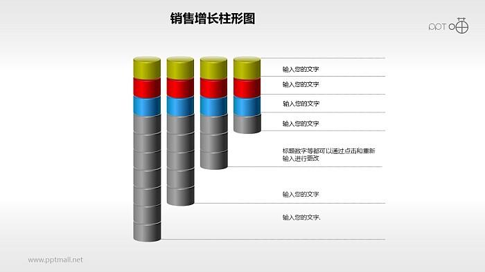反映销售/经济等数据变化的立体质感柱状图PPT素材(15)_幻灯片预览图1